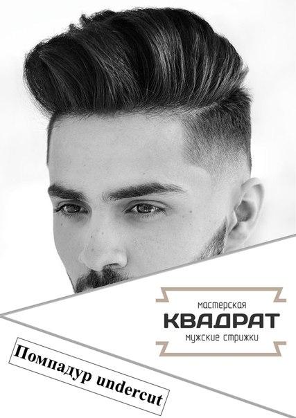 beard-haircut